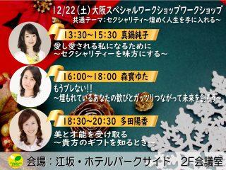 真鍋・森實・多田|3組の講師が集う「12/22大阪スペシャルワークショップ」