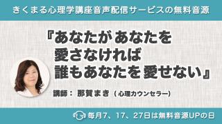 12/17配信!那賀まきの新着無料音源