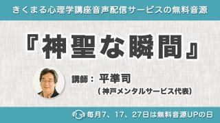 12/27配信!平準司の新着無料音源