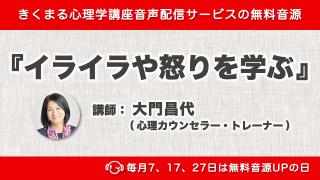 1/7配信!大門昌代の新着無料音源