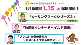 19/1/15発売開始!新着ラインナップ
