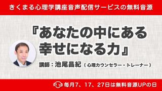 1/27配信!池尾昌紀の新着無料音源
