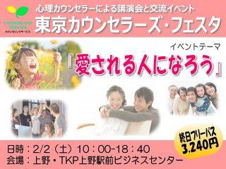 2/2(土)は今年最初の東京フェスタ!