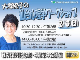 2/3(日)開催!仙台心理学ワークショップ