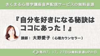 2/7配信!大野愛子の新着無料音源