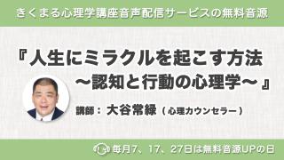 2/17配信!大谷常緑の新着無料音源