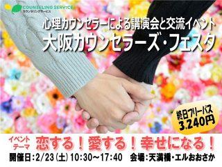 2/23(土)は今年最初の大阪フェスタ!