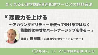 2/27配信!原裕輝の新着無料音源