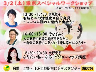 3/2開催!東京スペシャルワークショップ