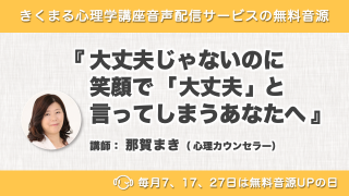 3/7配信!那賀まきの新着無料音源