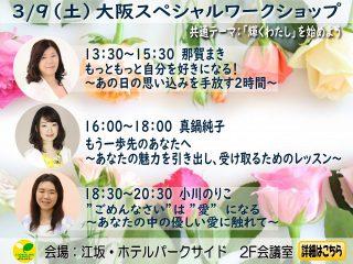 3/9開催!大阪スペシャルワークショップ