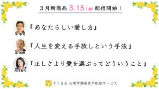 3/15発売開始!新着ラインナップ