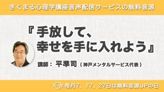3/17配信!平準司の新着無料音源
