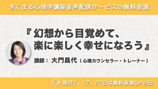 3/27配信!大門昌代の新着無料音源