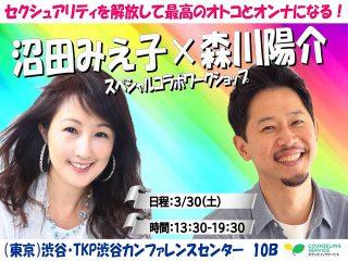 3/30開催!沼田みえ子・森川陽介スペシャルコラボワークショップ