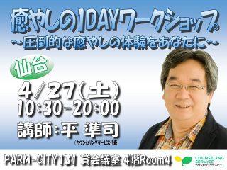 今年も仙台に行きます!平準司の癒やしの1DAYワークショップ