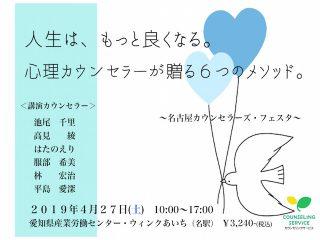 4/27(土)は今年最初にして、平成最後の名古屋フェスタ!