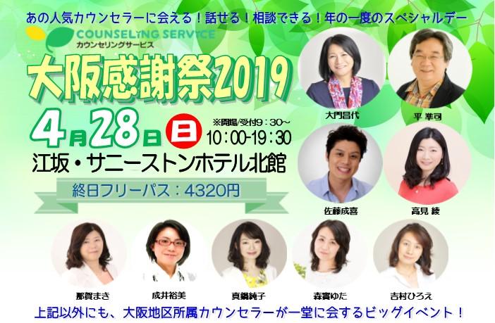 4/28は大阪で平成最後の感謝祭!