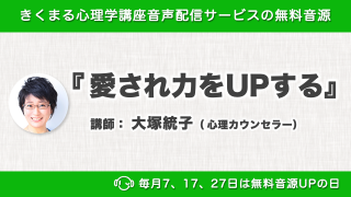 5/27配信!大塚統子の新着無料音源