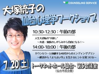 7/20開催!大塚統子の仙台ワークショップ
