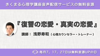 6/7配信!浅野寿和の新着無料音源
