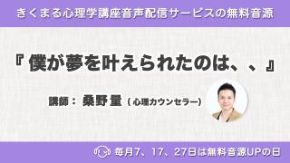 6/17配信!桑野量の新着無料音源