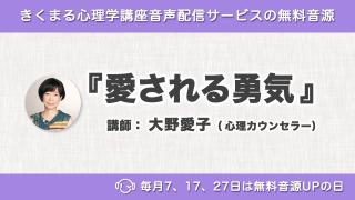 6/27配信!大野愛子の新着無料音源
