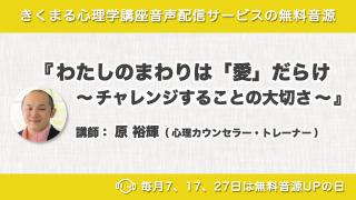 7/17配信!原裕輝の新着無料音源