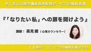 7/27配信!高見綾の新着無料音源
