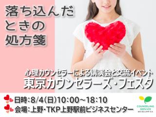 8/4は今年最後の東京フェスタ!