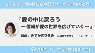 8/7配信!みずがきひろみの新着無料音