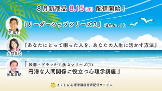 8/15発売開始!新着ラインナップ