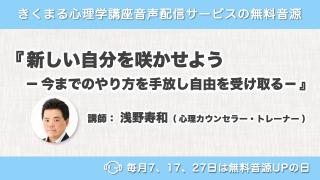 8/17配信!浅野寿和の新着無料音