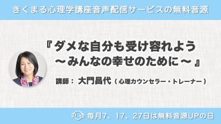 8/27配信!大門昌代の新着無料音