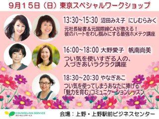 東京スペシャルワークショップデー|9/15は1日に3組の講師が3本立て開催