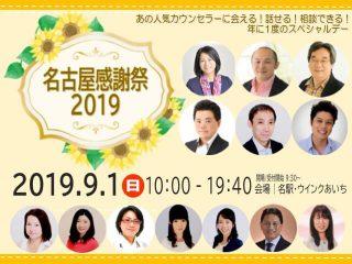 カウンセラーによる講演会と個別相談会|名古屋感謝祭2019