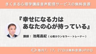 9/7配信!池尾昌紀の新着無料音源