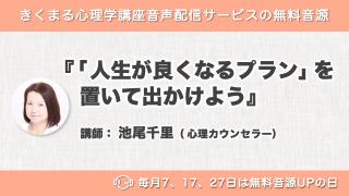 9/17配信!池尾千里の新着無料音源