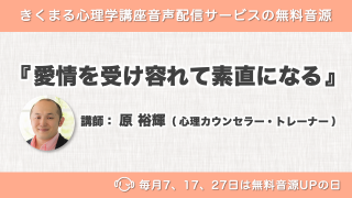 9/27配信!原裕輝の新着無料音源
