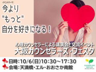 大阪カウンセラーズ・フェスタ|心理カウンセラーによる講演会と交流イベント