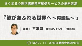 10/7配信!平準司の新着無料音源