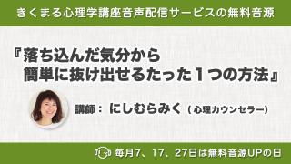 10/17配信!にしむらみくの新着無料音源