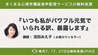 10/27配信!沼田みえ子の新着無料音源