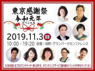 カウンセラーによる講演会と個別相談会|東京感謝祭 令和元年スペシャル