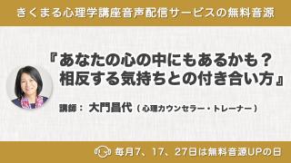 11/7配信!大門昌代の新着無料音源