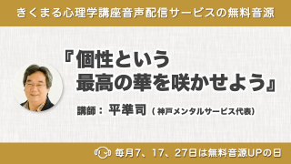 11/17配信!平準司の新着無料音源