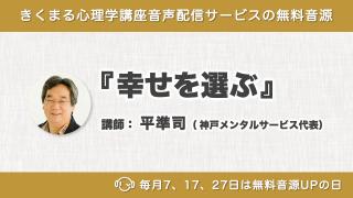 11/27配信!平準司の新着無料音源