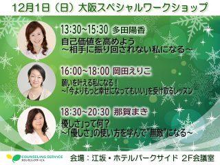 大阪スペシャルワークショップデー|12/1は1日に3組の講師が3本立て開催