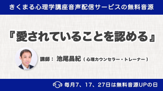 12/7配信!池尾昌紀の新着無料音源
