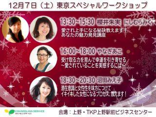 東京スペシャルワークショップデー|12/7は1日に3組の講師が3本立て開催